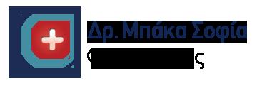 Ογκολόγος, ειδική παθολόγος, Θεσσαλονίκη, Δρ. Μπάκα Σοφία